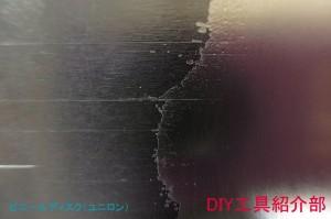 ビニールディスク 研磨面