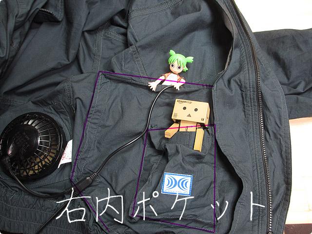 空調服(KU91400)のポケットの数