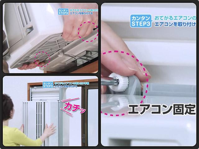 コロナ 窓用エアコンの取り付け方