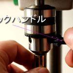 DP2250R-16110-ビットの交換方法