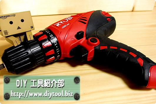 RYOBI (リョービ) ドライバードリル CDD-1020の使用感想