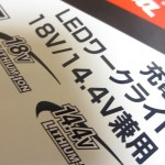 充電式LEDワークライト-M801