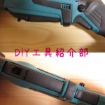 JR141DRF(レシプロソー) マルチポジションスイッチ