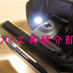 JR141DRF(レシプロソー) LEDライト機能