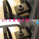 JR141DRF(レシプロソー)_ブレードの取り付け方法