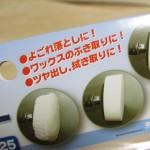 ヤナセ ポリッシャー4点セット φ125 PL4-SET