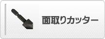面取りカッター(皿取錐)(埋木錐)