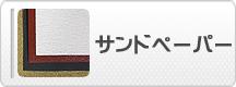 サウンドペーパー(紙ヤスリ)
