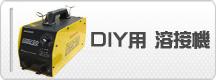 DIY用溶接機の選び方