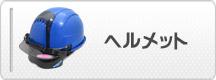 高機能作業用ヘルメット