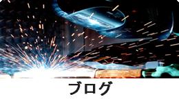 DIY引き篭もり部(ブログ)