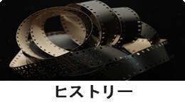 DIY工具紹介部の歴史