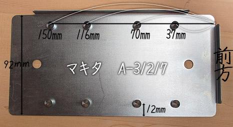マキタ(a31217)パンチプレートのサイズ