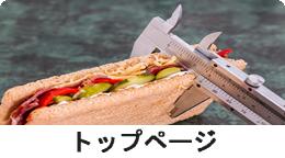 DIY工具紹介部 トップページ