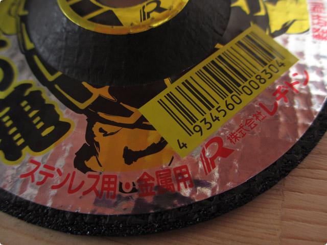 オフセット型・切断フレキシブル砥石(金の亀)