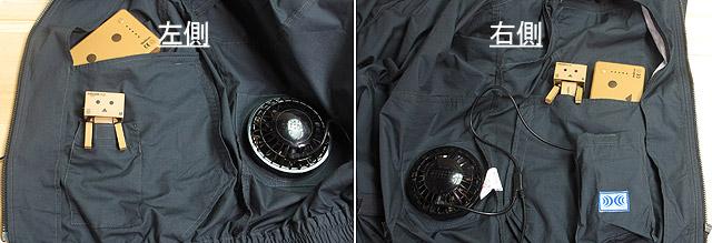 空調服-内ポケット