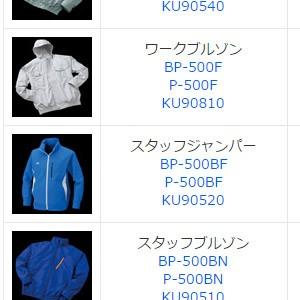 空調服の種類一覧表