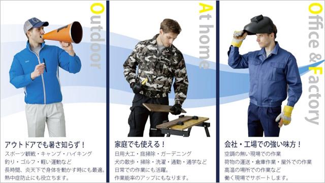 空調服の種類