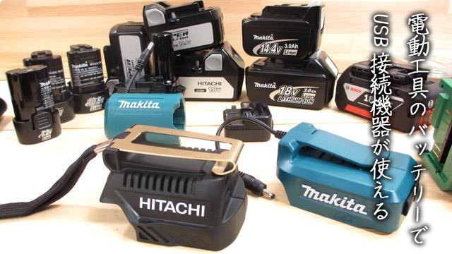 バッテリーホルダー(USBアダプター)