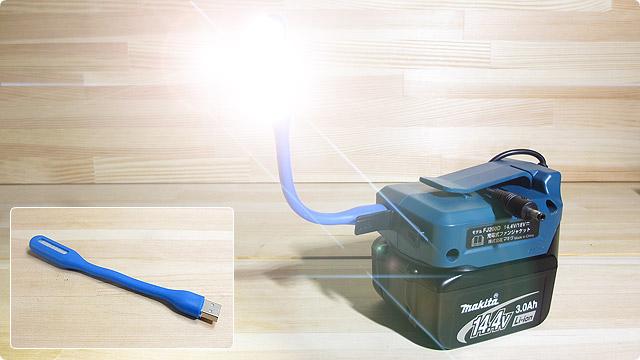 USBアダプター-LEDライト