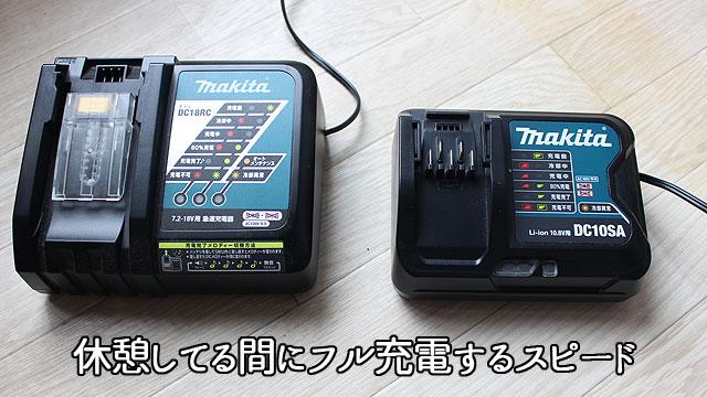 マキタ・日立工機・バッテリーの充電スピード