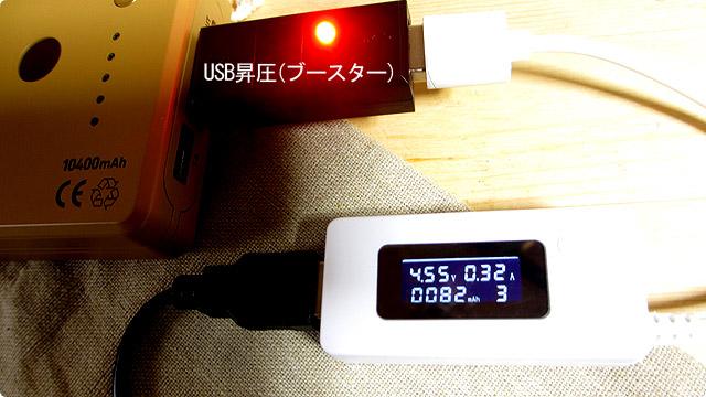 USB昇圧ブースター