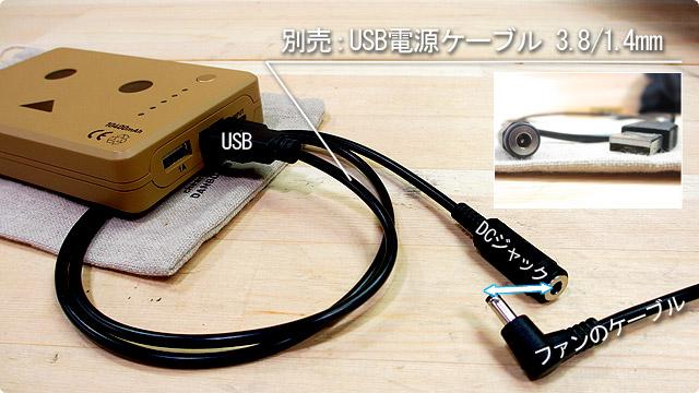 USB電源ケーブル(外径3.8/内径1.4mmのDCジャック)
