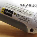 EARTHMAN-GG-210CL-予熱時間