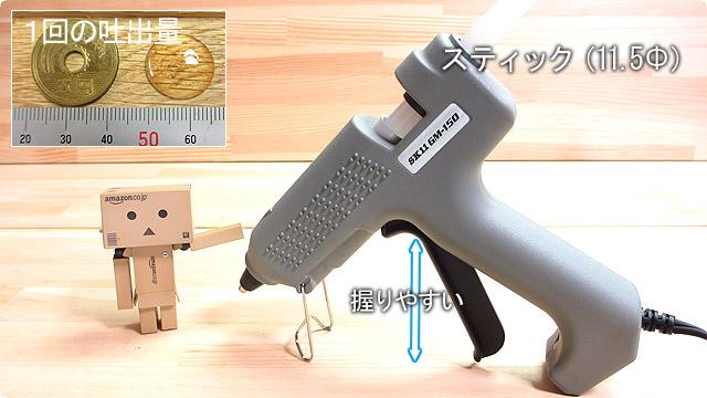 SK11-GM-150 ボンドガン