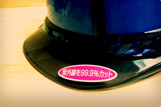 作業用ヘルメットの透明ヒサシ