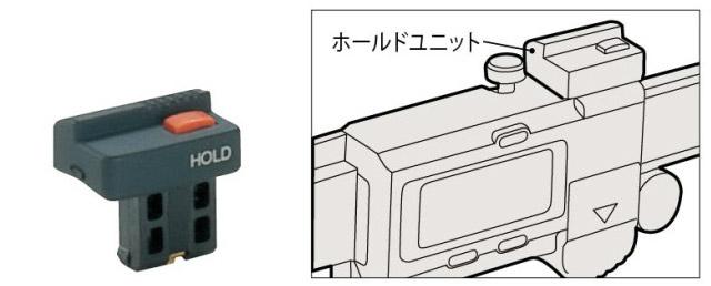 ミツトヨ-ホールドユニット