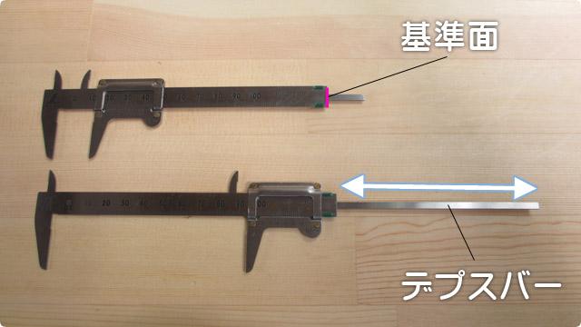 ノギスのデプスバー(深さを測る方法)