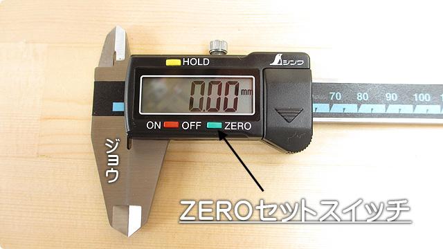 デジタルノギスのZEROセットスイッチ