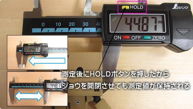 デジタルノギス-HOLDボタン