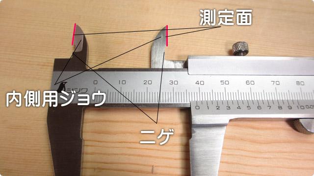 内側用のジョウ(測定面)