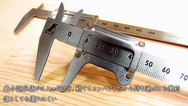 シンワ ポケットノギス 100MM 19518