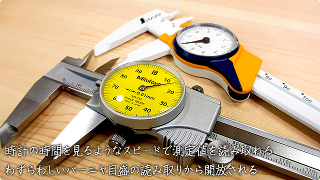ミツトヨ|ダイヤルノギスD-15FX 505-732