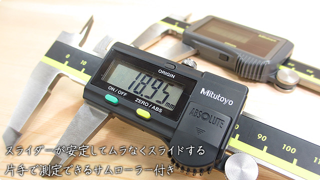 ミツトヨのデジタルノギス