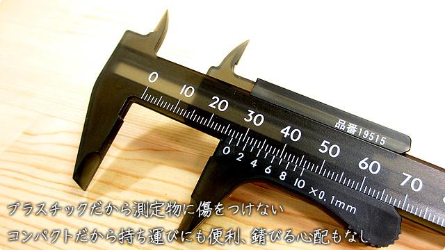 シンワ測定 プラスチックノギスポッケ 19515