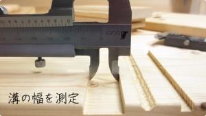 溝の幅を測定