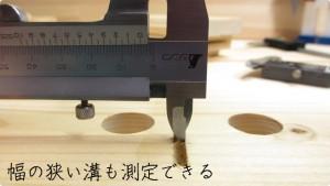 幅の狭い溝の測定