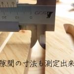 隙間の測定