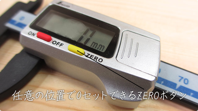 ゼロセットボタン