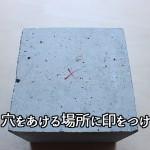 コンクリートプラグ(樹脂プラグ)の打ち方(目印)