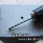コンクリートプラグ(樹脂プラグ)の打ち方(穴あけ)