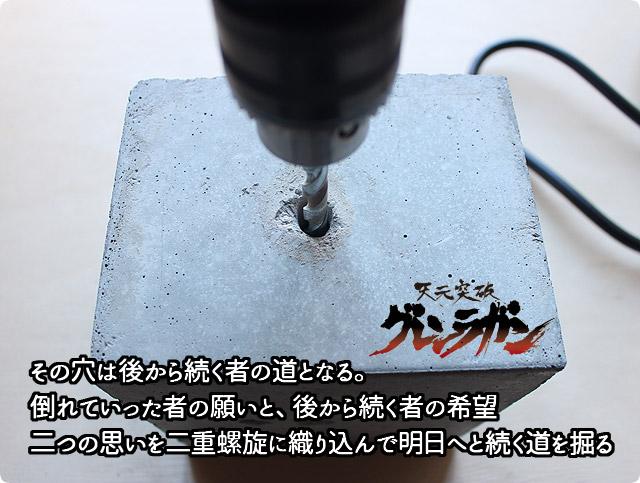コンクリートプラグ(樹脂プラグ)の打ち方(ドリル)