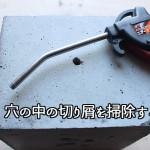 コンクリートプラグ(樹脂プラグ)の打ち方(掃除)