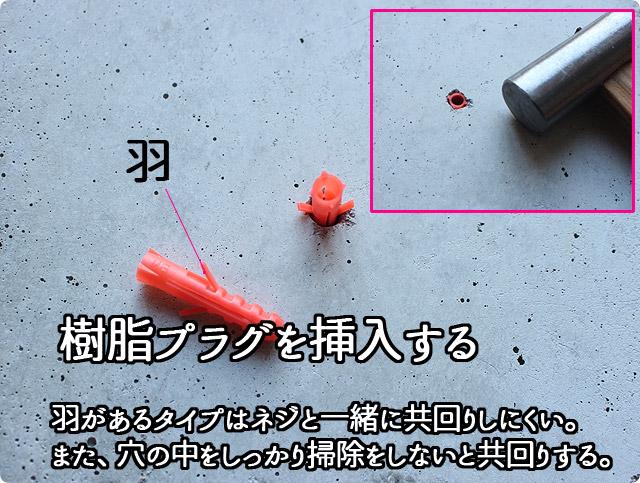 コンクリートプラグ(樹脂プラグを挿入)の打ち方(挿入)