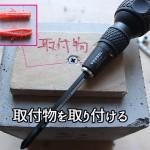 コンクリートプラグ(樹脂プラグ)の打ち方(取り付け物固定)