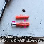 コンクリートプラグ(樹脂プラグ)の打ち方(ねじ込んだプラグの状態)